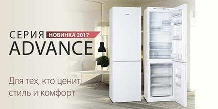 ATLANT ADVANCE: новые холодильники 2017 года