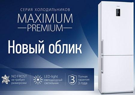 Холодильники ATLANT серии MAXIMUM PREMIUM с наружными дисплеями