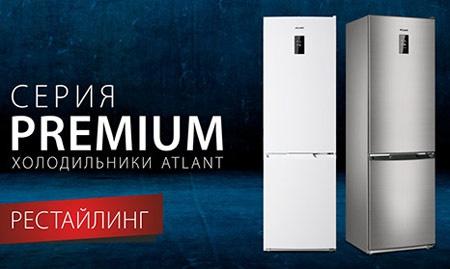 Холодильники ATLANT PREMIUM в новом стиле