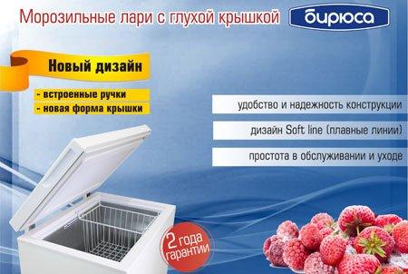 Новые морозильные лари «Бирюса» с глухой крышкой