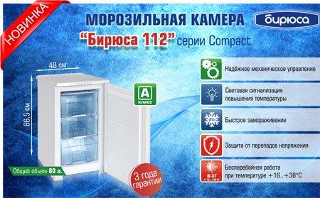Новая компактная и производительная морозилка Бирюса 112