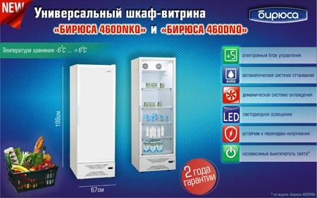Новые модели холодильных шкафов-витрин «Бирюса»