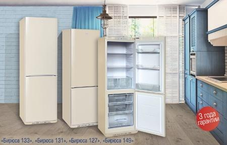 «Бирюса» выпускает холодильники в бежевом цвете