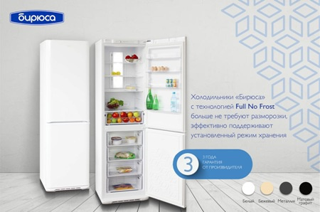 Холодильники «Бирюса» с Full No Frost не придётся размораживать