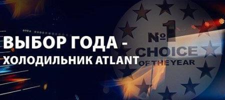 Холодильники ATLANT стали победителями фестиваля «Выбор Года 2017»