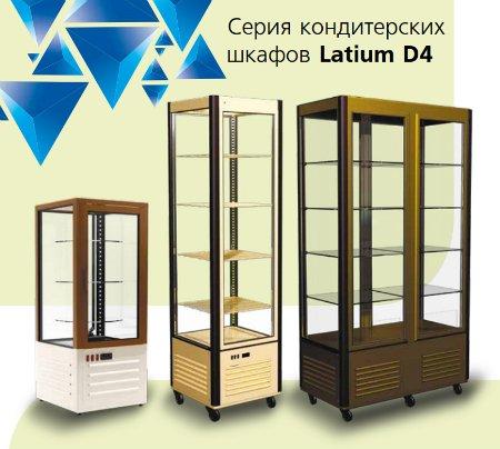 Холодильные витрины Latium D4 в обновлённом дизайне
