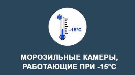 Liebherr выпускает морозильники, работающие при отрицательных температурах