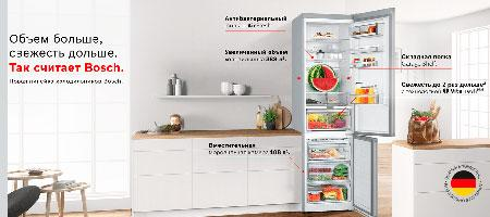 Bosch VitaFresh: новая линейка современных холодильников